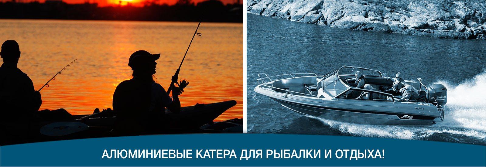 Алюминиевые катера для рыбалки и отдыха